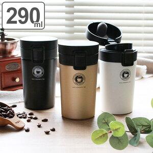 水筒 ステンレス ワンタッチ 真空断熱携帯タンブラー 290ml マグボトル コーヒー ( ワンプッシュ 保温 保冷 コーヒー用 ステンレスマグボトル おしゃれ 蓋付き ステンレス製 ふた付き マグ