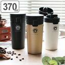 水筒 ステンレス ワンタッチ 真空断熱携帯タンブラー 370ml マグボトル コーヒー ( ワンプッシュ 保温 保冷 コーヒー用 ステンレスマグボトル おしゃれ 蓋付き ステンレス製 ふた付き マグ ボトル カフェマグ 真空断熱 シンプル )