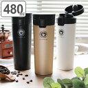 水筒 ステンレス ワンタッチ 真空断熱携帯タンブラー 480ml マグボトル コーヒー ( ワンプッシュ 保温 保冷 コーヒー用 ステンレスマグボトル おしゃれ 蓋付き ステンレス製 ふた付き マグ ボトル カフェマグ 真空断熱 シンプル )