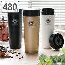 水筒 ステンレス 真空断熱携帯タンブラー 480ml マグボトル コーヒー ( 保温 保冷 コーヒー用 ステンレスマグボトル おしゃれ 蓋付き ステンレス製 ふた付き マグ ボトル カフェマグ 真空断熱 広口 スタイリッシュ シンプル )