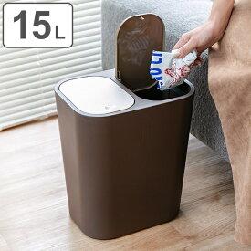 ゴミ箱 15L 分別 小型 小さい ごみ箱 ふた付き 部屋用 室内 ダストボックス 分別ゴミ箱 ブラウン ( リビング ペール 2分別 袋が見えない プッシュ式 ごみ入れ 15リットル 2分割 仕切り 袋 見えない 蓋つき 部屋 洗面所 おしゃれ )
