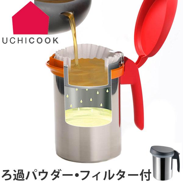 オイルポット ロカポット UCHICOOK ウチクック ステンレス製 日本製 ( 送料無料 油こし器 ろ過 ろ過ポット ろ過容器 キッチン用品 キッチンツール オイル 油 保存 600ml 0.6L 油濾過 )