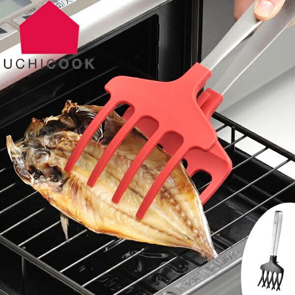 トング おさかなキャッチャー UCHICOOK ウチクック 日本製 ( 調理器具 トング キッチントング キッチンツール 調理用品 万能調理器 下ごしらえ キッチン用品 調理小物 便利グッズ )