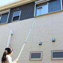 アルミ伸縮柄 つなぎ柄セットLL554 高所清掃シリーズ 柄 外壁 吹き抜け 高いところ 掃除 ( 清掃 高所 掃除道具 窓 天…