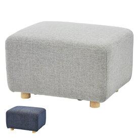 オットマン ソファ キューブシリーズ 幅64cm ( 送料無料 足置き 椅子 ソファ チェア 椅子 いす イス ローソファ ソファチェア リビングチェア ファブリック 布張り 布製 ソファー ローソファー Sバネ ウェービングベルト シンプル )