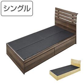 ベッド シングルベッド 収納付 引出し コンセント付 ( 送料無料 ベット フレーム シングル ベッド ベッド下収納 収納 ヘッドボード 引きだし 引き出し 付き 木製ベット ベッドフレーム 2口 コンセント )