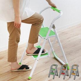 脚立 2段 折りたたみ ステップ台 ( 踏み台 ステップ 踏台 スツール 折り畳み 折りたたみ式 キッチン コンパクト スリム 収納 )