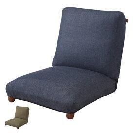 座椅子 フロアソファ リクライニング 天然木脚 幅60cm ( 送料無料 ソファ フロアーソファ ソファー 椅子 イス リクライニングチェア チェア ローソファ ソファチェア リビングチェア ファブリック 布張り 布製 )