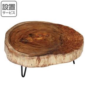 ローテーブル 幅90cm 木製 天然木 モンキーポッド 丸太 丸 テーブル つくえ おしゃれ 開梱設置 ( 送料無料 センターテーブル リビングテーブル コーヒーテーブル 無垢材 一枚板 机 座卓 リビ