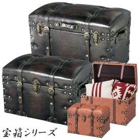 収納スツール 椅子 宝箱 レザー調 同色大小2個セット ( 送料無料 スツール 収納ボックス チェア トランク 海賊風 アンティーク 収納ケース トランクボックス イス )