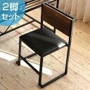 ダイニングチェア 2脚セット 椅子 GRANT 天然木 スチールフレーム 座面高44cm ( 送料無料 チェア チェアー ダ…