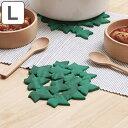 鍋敷き Lサイズ シリコン製 アイビートリベット ツタの葉 ( なべ敷き 鍋敷 鍋しき 鍋置き 鍋じき なべしき トリベッ…