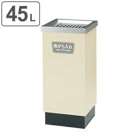 灰皿 オープンタイプ D330タイプ スモーキングスタンド SSE-2 ( 送料無料 業務用 吸い殻入れ すいがら入れ 喫煙所 喫煙 喫煙ルーム タバコ たばこ )