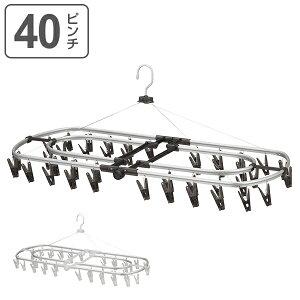 角ハンガー ピンチハンガー Kogure アルミランドリーハンガー40 ( 洗濯ハンガー 物干しハンガー ハンガー 洗濯物干し アルミ アルミ製 白 黒 ピンチ 40ピンチ 40 折りたたみ 折り畳み 収納 軽量
