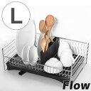 水切りかご ディッシュラック L Flow 水切りラック ( 水切り キッチン 収納 シンクラック キッチン 収納 フライパン まな板 ツール 水切りカゴ 立て...