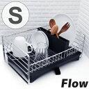 水切りかご ディッシュラック S Flow 水切りラック ( 水切り キッチン 収納 シンクラック キッチン 収納 フライ…
