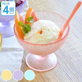デザートカップ プラスチック 食器 アイスカップ ハマー UCA 同色4個セット ( アイスクリームカップ アイス 器 皿 サンデーカップ カップ 透明 無地 おしゃれ アイスクリーム パフェグラス 割れにくい )
