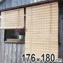 ロールスクリーン 燻し竹スクリーン 176×180cm 燻製竹 室内室外兼用 ( 送料無料 すだれ 簾 サンシェード バンブ…