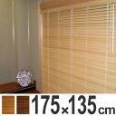 ブラインド 木製 桐ブラインド 175×135cm ( 送料無料 木製ブラインド ウッドブラインド ブラインドカーテン 桐 …