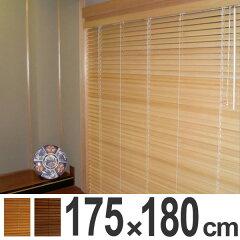 ブラインド木製桐ブラインド175×180cm