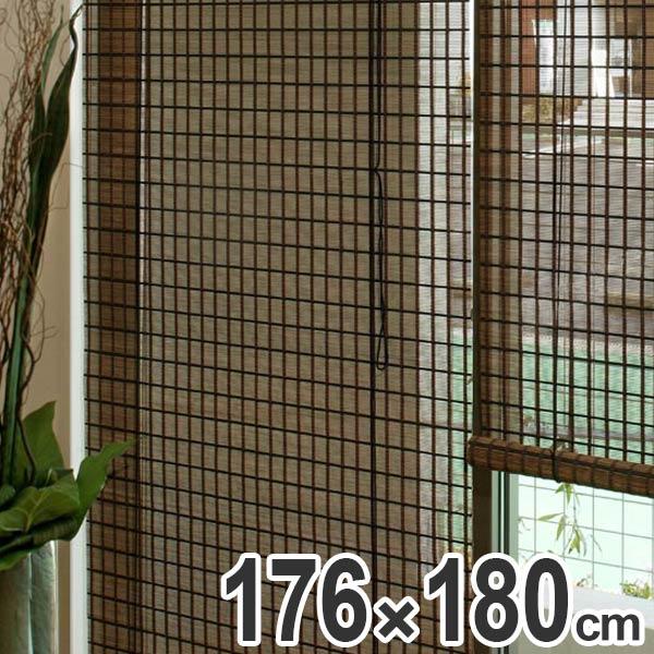 ロールスクリーン すだれ 竹製 ビレッジ 176×180cm ( 送料無料 簾 シェード サンシェード バンブースクリーン ロールアップカーテン スダレ 遮光 日除け 目隠し 屋内 和室 和風 竹 天然素材 アジアン モダン )