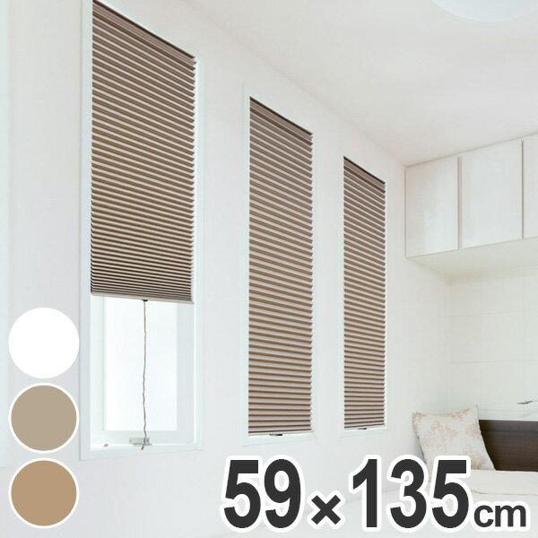 断熱スクリーン 遮光 突っ張り棒なし 幅59×高さ135cm UVカット 小窓用断熱スクリーン ハニカムシェード ( 送料無料 小窓 カーテン シェード 1級遮光 UV 紫外線 おしゃれ 小窓カーテン 小窓シェード 小窓用 )