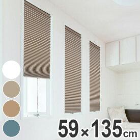 断熱スクリーン 遮光 突っ張り棒付き 幅59×高さ135cm UVカット 小窓用断熱スクリーン ハニカムシェード ( 送料無料 小窓 カーテン シェード 1級遮光 UV 紫外線 おしゃれ 小窓カーテン 小窓シェード 小窓用 つっぱり棒 )