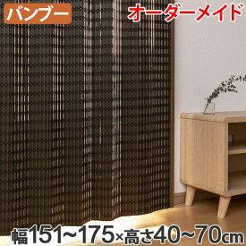 竹 カーテン サイズオーダー B-1540 ニュアンス 幅151〜175×高さ40〜70 ( 送料無料 バンブーカーテン 目隠し 間仕切り バンブー カーテン シェード 日よけ すだれ 仕切り 天然素材 おしゃれ 和室 洋室 )