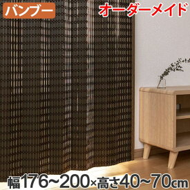 竹 カーテン サイズオーダー B-1540 ニュアンス 幅176〜200×高さ40〜70 ( 送料無料 バンブーカーテン 目隠し 間仕切り バンブー カーテン シェード 日よけ すだれ 仕切り 天然素材 おしゃれ 和室 洋室 )