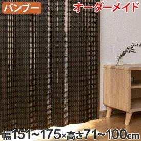 竹 カーテン サイズオーダー B-1540 ニュアンス 幅151〜175×高さ71〜100 ( 送料無料 バンブーカーテン 目隠し 間仕切り バンブー カーテン シェード 日よけ すだれ 仕切り 天然素材 おしゃれ 和室 洋室 )