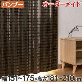 竹 カーテン サイズオーダー B-1540 ニュアンス 幅151〜175×高さ181〜210 ( 送料無料 バンブーカーテン 目隠し 間仕切り バンブー カーテン シェード 日よけ すだれ 仕切り 天然素材 おしゃれ 和室 洋室 )