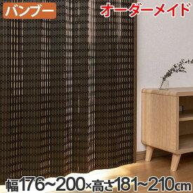 竹 カーテン サイズオーダー B-1540 ニュアンス 幅176〜200×高さ181〜210 ( 送料無料 バンブーカーテン 目隠し 間仕切り バンブー カーテン シェード 日よけ すだれ 仕切り 天然素材 おしゃれ 和室 洋室 )
