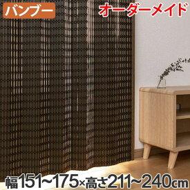 竹 カーテン サイズオーダー B-1540 ニュアンス 幅151〜175×高さ211〜240 ( 送料無料 バンブーカーテン 目隠し 間仕切り バンブー カーテン シェード 日よけ すだれ 仕切り 天然素材 おしゃれ 和室 洋室 )