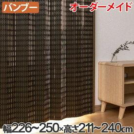 竹 カーテン サイズオーダー B-1540 ニュアンス 幅226〜250×高さ211〜240 ( 送料無料 バンブーカーテン 目隠し 間仕切り バンブー カーテン シェード 日よけ すだれ 仕切り 天然素材 おしゃれ 和室 洋室 )