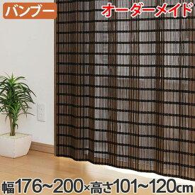 竹 カーテン サイズオーダー B-1520 スクエア 幅176〜200×高さ101〜120 ( 送料無料 バンブーカーテン 目隠し 間仕切り バンブー カーテン シェード 日よけ すだれ 仕切り 天然素材 おしゃれ 和室 洋室 )