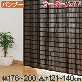 竹 カーテン サイズオーダー B-1520 スクエア 幅176〜200×高さ121〜140 ( 送料無料 バンブーカーテン 目隠し 間仕切り バンブー カーテン シェード 日よけ すだれ 仕切り 天然素材 おしゃれ 和室 洋室 )