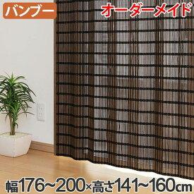 竹 カーテン サイズオーダー B-1520 スクエア 幅176〜200×高さ141〜160 ( 送料無料 バンブーカーテン 目隠し 間仕切り バンブー カーテン シェード 日よけ すだれ 仕切り 天然素材 おしゃれ 和室 洋室 )