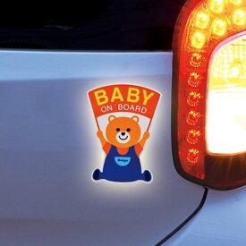 ステッカー マグネット 反射するベビーサインマグネット セーフティーグッズ 赤ちゃん 車 ( BABY ON BOARD セーフティサイン 磁石 赤ちゃんが乗っています マーク サイン かわいい 動物 カー用品 )