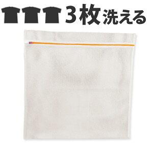 洗濯ネット 角型洗濯ネット・大  APEX ( ランドリーネット 洗濯用品 ネット ランドリー用品 洗濯 ランドリーグッズ )