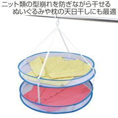 折りたたみ式平干しネット2段平干しネット洗濯ハンガー物干しネット