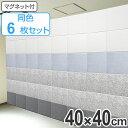 吸音材 吸音パネル フェルメノン マグネット付 45度カット 40×40cm 6枚セット 吸音 防音 ( 送料無料 パネル ボード …