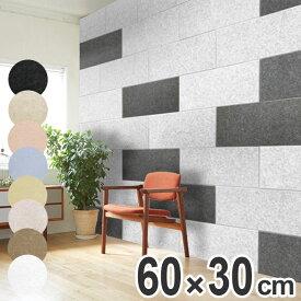 吸音パネル フェルメノン 60x30cm 45度カットタイプ ( パネル ボード 吸音ボード 壁 壁面 天井 床 賃貸 マンション アパート DIY 簡単 壁に貼る 防音材 騒音 対策 フェルト 防音パネル )