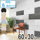 吸音材 吸音パネル フェルメノン 45度カット 60×30cm 6枚セット 吸音 防音 壁 ( 送料無料 パネル ボード 吸音ボード…