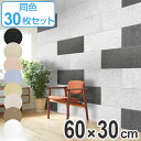 吸音パネル フェルメノン 60x30cm 45度カットタイプ 30枚セット ( 送料無料 パネル ボード 吸音ボード 壁 壁面 天井 …