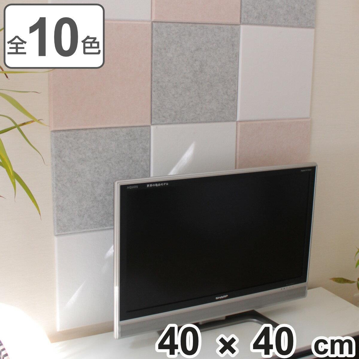 吸音パネル フェルメノン 40x40cm 45度カットタイプ ( 防音 吸音 パネル ボード 防音材 吸音材 騒音対策 インテリア 壁 フェルト シート )
