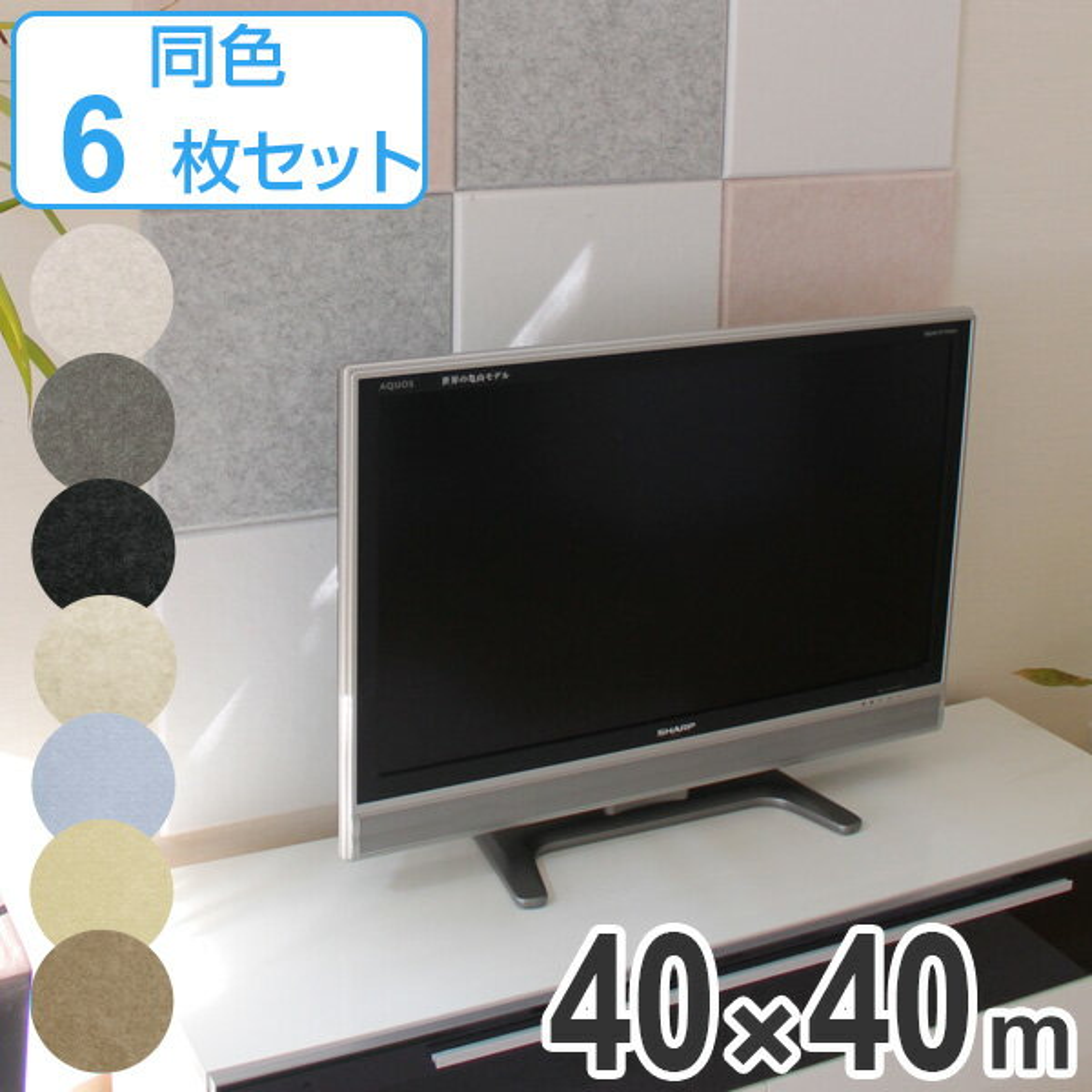 吸音パネル フェルメノン 40x40cm 45度カットタイプ 6枚セット ( 送料無料 防音 吸音 パネル ボード 防音材 吸音材 騒音対策 インテリア 壁 フェルト シート )