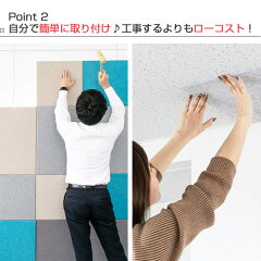 吸音パネルフェルメノンスタンダード壁面装飾30x30cm角