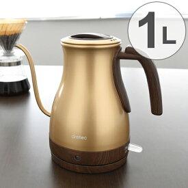 ドリップケトル グレーブ 1.0L ゴールド 電気ケトル ( 送料無料 細口電気ケトル カフェケトル コーヒーケトル 細口ケトル 電気ポット 湯沸しポット コードレスケトル ケトル ポット 1リットル 瞬間湯沸し器 キッチン家電 )