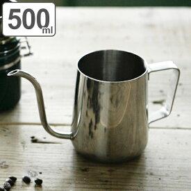 ドリップポット 650ml ステンレス製 ダルトン DULTON ( 食洗機対応 コーヒーケトル 細口 ドリップケトル コーヒーポット コーヒー ドリップ )
