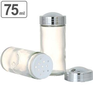 ダルトン DULTON スパイスボトル ガラス製 75ml ( 調味料ボトル スパイスケース 調味料 容器 調味料容器 スパイス容器 調味料保存容器 調味料入れ スパイス保存容器 調味料ポット 調味料ケー